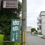 30841375 - 道端の緑の看板が目印~