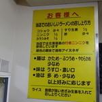 杉田家 - 食べ方