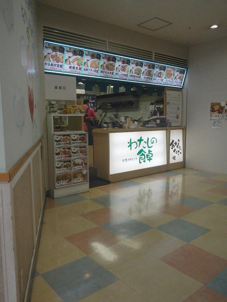 わたしの食卓 天満屋・緑井店
