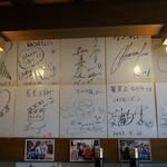 蕎麦正 なかや - 店内には沢山の有名人サイン色紙が