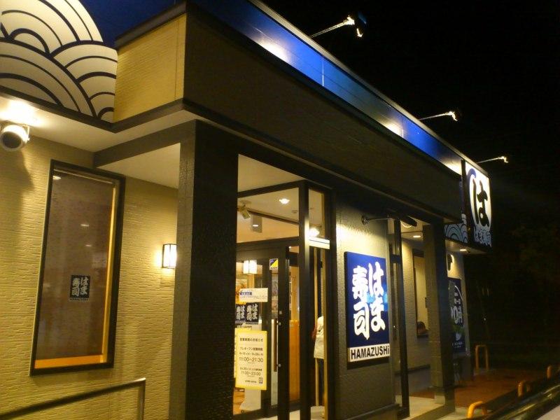 はま寿司 岩見沢店