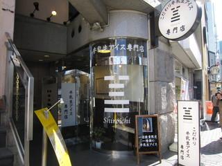 白一   渋谷店