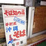 伸ちゃん - ご飯ものも豊富な食堂だが、ウリは沖縄そばだろうか?