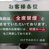 ロイヤルホスト 与野店