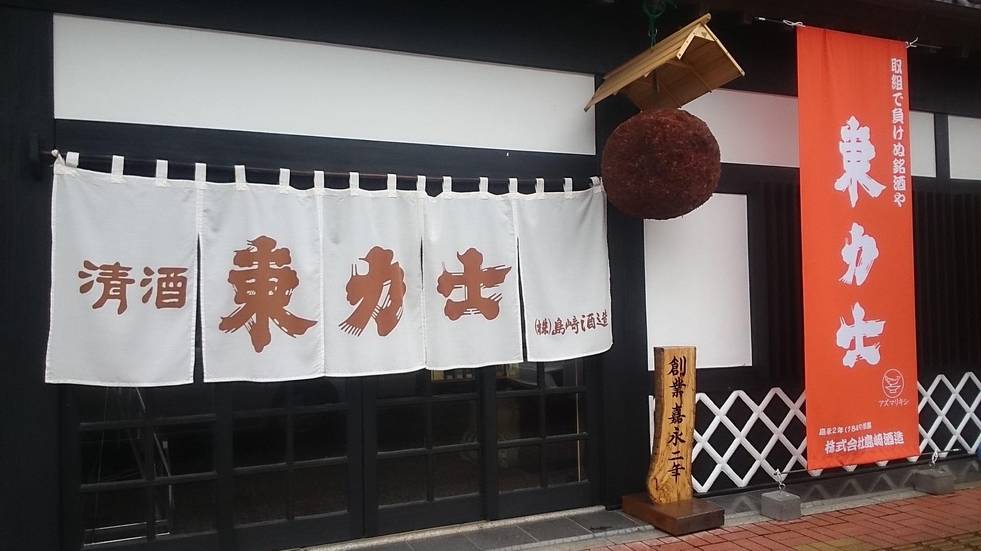 島崎酒造 name=