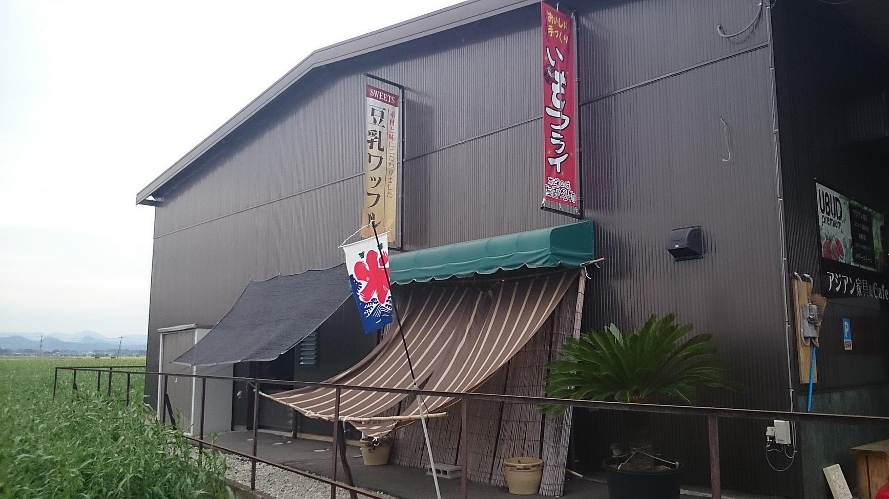味の花まる 佐野店 name=