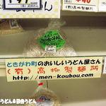 滑川農産物直売所 - 高柳製麺所