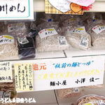 滑川農産物直売所 - 麺小屋