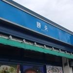 勝央サービスエリア(上り線)スナックコーナー -