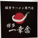 博多 一幸舎 エキマルシェ大阪店 - 豚骨ラーメン専門店「博多一幸舎」
