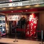 博多 一幸舎 エキマルシェ大阪店 - 大阪エキマルシェ1階西側 JR高架下の道側に入口があります