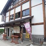 米沢鯉 六十里 - お店は米沢駅から歩いて10分ちょっと。