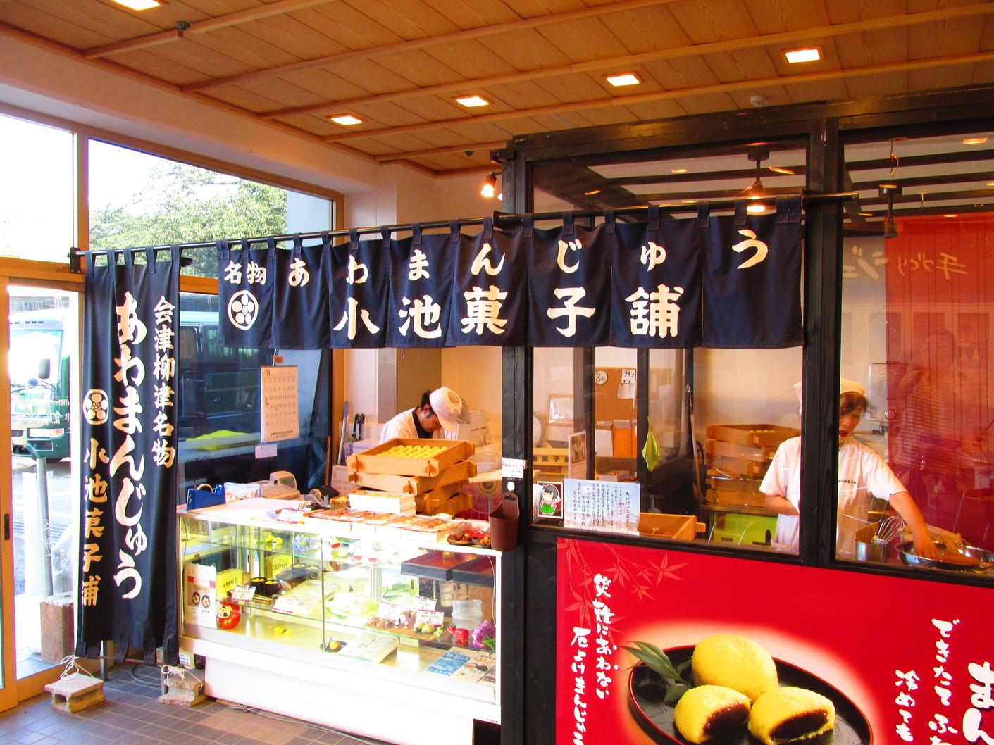 小池菓子舗 鶴ヶ城店