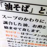 東京油組総本店 -