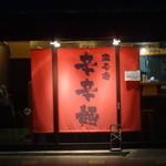 辛辛麺 -