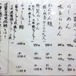 30875431 - メニュー(ラーメン)2014.9.20