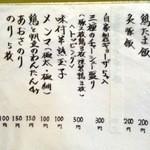30875439 - メニュー(オプション)2014.9.20