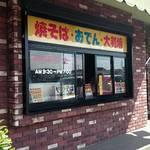 福田商店 - 外観