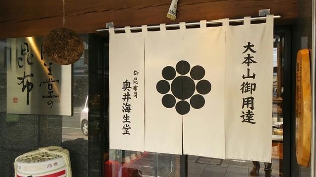 堂 奥井 店舗 海星
