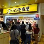 CoCo壱番屋 - 店の外観