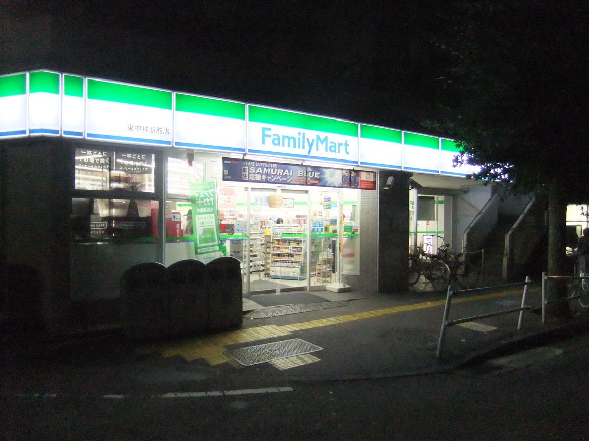 ファミリーマート 東中神駅前店