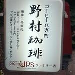 野村珈琲 -