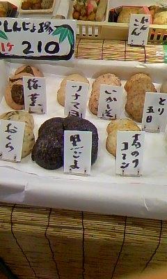 はの字  焼津さかなセンター店 name=