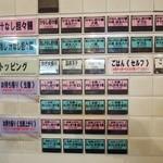 きさく - 券売機(2014.08)