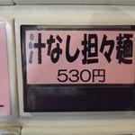 きさく - 汁無し担々麺(2014.08)