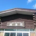 盃温泉 ホテル潮香荘 -
