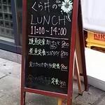 季節料理くら井 - ランチメニュー