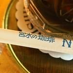 神戸にしむら珈琲店 - 宮水で淹れた珈琲
