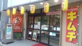 キムチ家本店 - 大山駅から少し歩いた位置にあります。
