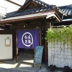 城藤茶店 - 外観