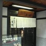 うどん・そば吉野 - 店舗入り口 2006/3