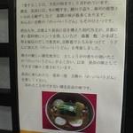 うどん・そば吉野 - のっぺいうどんの説明 2006/3