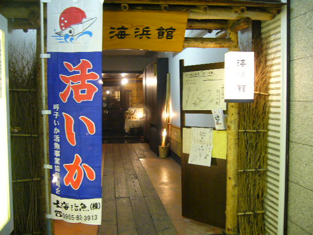 海浜館 西中洲店