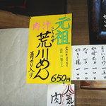 3090414 - 元祖 荒川めん