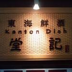 廣東海鮮酒家 堂記  -