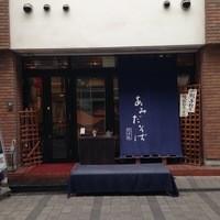 遊歩庵 - 福井駅から3分、ガレリア元町内です。