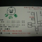 30903962 - 名刺 裏
