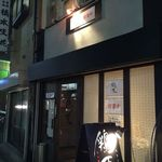 炭火串焼専門店 鶏天 -