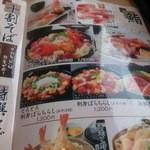 30907402 - にぎり&海鮮丼メニュー