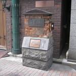 30907856 - ドアの横には石碑があります。