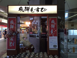 飛騨むすび JR岐阜駅 - 飛騨むすび