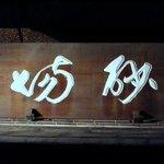 室町砂場 - お店の看板です。何か歴史を感じます。