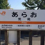 30910446 - 岐阜県大垣市のモーニングが激アツと聞きつけて青空フリー切符買って乗り鉄方々やってきました。