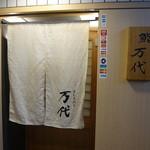 SUSHI 万代 - 入口