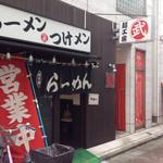 麺工房 武 - 亀戸駅から15秒