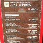 コナズ珈琲 ふじみ野店 -